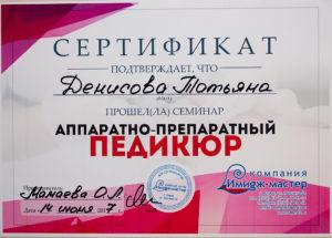 Татьяна Денисова.  Маникюр Педикюр Киров Ваши ноготки
