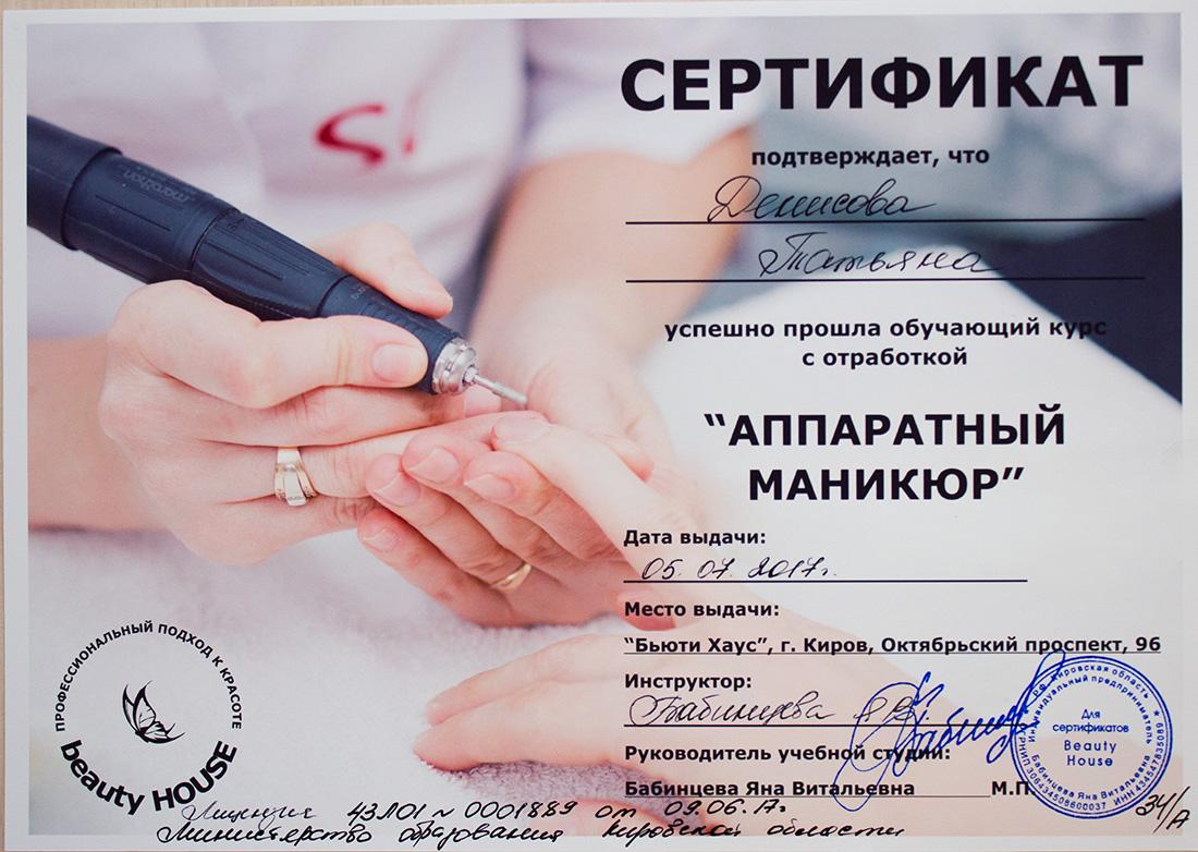 Сертификат по маникюру фото